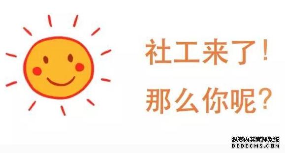 天津社会工作者培训学校