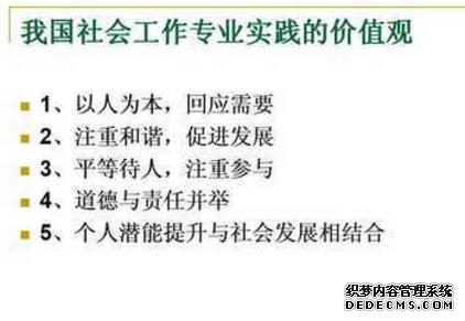 天津社会工作师培训中心