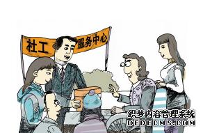 天津社会工作者培训机构