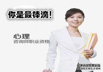 天津心理咨询师培训机构