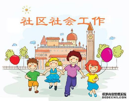 天津社工培训机构