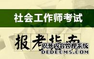 天津社会工作师培训班