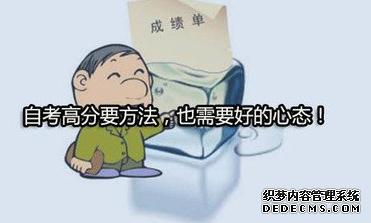 天津学历提升机构
