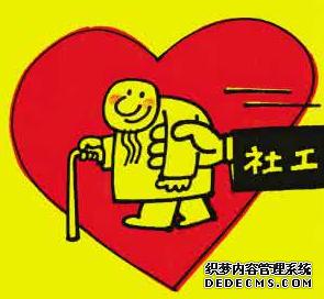 天津社工培训班