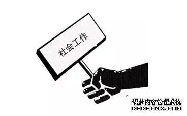 天津高级社会工作师培训班